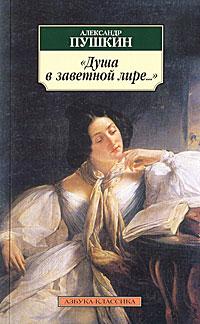 "Книга ""Душа в заветной лире..."". Александр Пушкин"