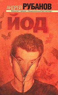 Андрей Рубанов Йод илья стогов другие девяностые у нас была великая эпоха