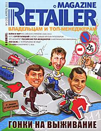 Retailer Magazine. Владельцам и топ-менеджерам, №1 (20), апрель 2011