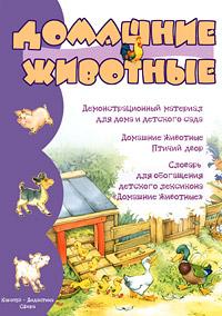 Домашние животные. Демонстрационный материал для дома и детского сада