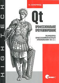 М. Саммерфилд. Qt. Профессиональное программирование. Разработка кроссплатформенных приложений на С++