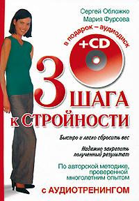 Сергей Обложко, Мария Фурсова. 3 шага к стройности (+ CD)