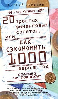 Сергей Березин. 20 простых финансовых советов, или Как сэкономить 1000 евро в год