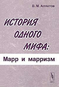 В. М. Алпатов История одного мифа. Марр и марризм