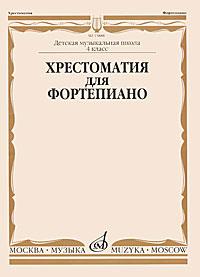 Хрестоматия для фортепиано. 4 класс ДМШ