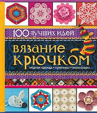 С. О. Чебаева Вязание крючком книги эксмо красивые наряды для женщин с изюминкой модели для вязания крючком