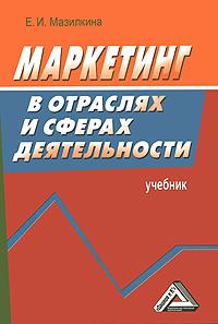 Маркетинг в отраслях и сферах деятельности