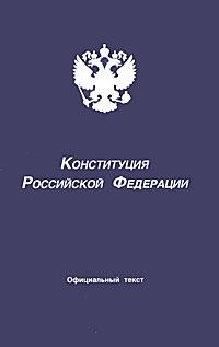 Конституция Российской Федерации. Официальный текст трансаэро официальный сайт билеты