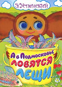 Э. Успенский А в Подмосковье ловятся лещи... пентхаус в москве подмосковье