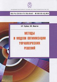 А. Р. Урубков, И. В. Федотов. Методы и модели оптимизации управленческих решений