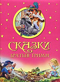 Братья Гримм Сказки Братьев Гримм эксмо книга сказки братьев гримм