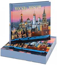 Москва / Moscow календарь настольный 2017 на спирали москва moscow