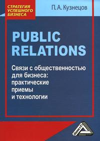 Связи с общественностью для бизнеса. Практические приемы и технологии