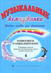 Музыкальные жемчужинки. Выпуск 6. Марши и пьесы в танцевальном жанре