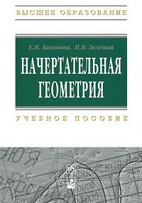 Е. И. Белякова, П. В. Зеленый Начертательная геометрия с п фиников проективно дифференциальная геометрия