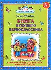 Книга будущего первоклассника