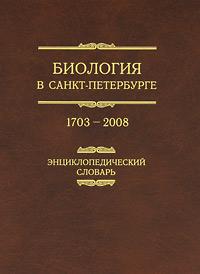 Биология в Санкт-Петербурге. 1703—2008. Энциклопедический словарь английский дог в санкт петербурге
