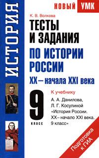 Тесты и задания по истории России XX-начала XXI века. 9 класс