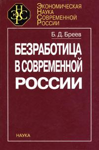 Б. Д. Бреев. Безработица в современной России