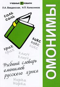 Л. А. Введенская, Н. П. Колесников Учебный словарь омонимов русского языка