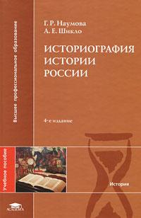 Историография истории России