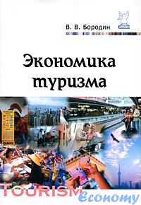 Экономика туризма