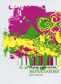 Андрей Коржевский Вербалайзер тананина а в я тебя люблю выражение чувств и эмоций в русской речи 3 е изд