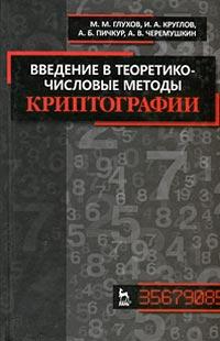 Введение в теоретико-числовые методы криптографии
