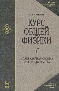 Курс общей физики. В 5 томах. Том 3. Молекулярная физика и термодинамика