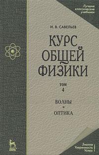 Курс общей физики. В 5 томах. Том 4. Волны. Оптика