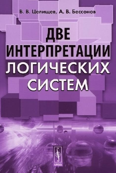В. В. Целищев, А. В. Бессонов Две интерпретации логических систем а в бессонов предметная область в логической семантике