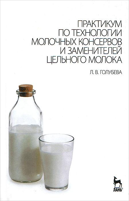 Практикум по технологии молочных консервов и заменителей цельного молока