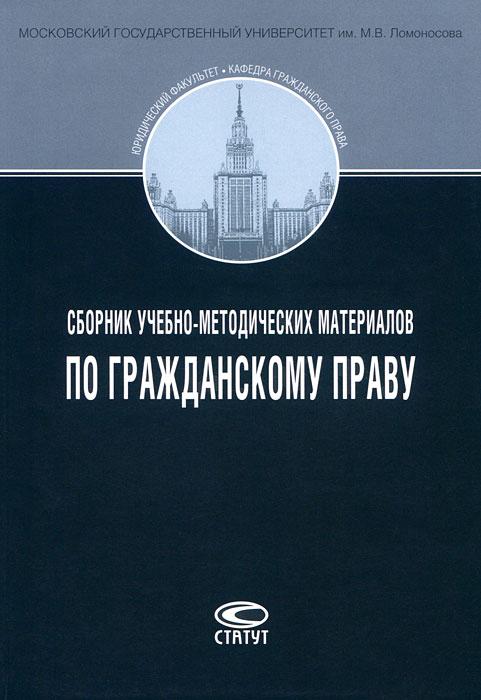 Сборник учебно-методических материалов по гражданскому праву