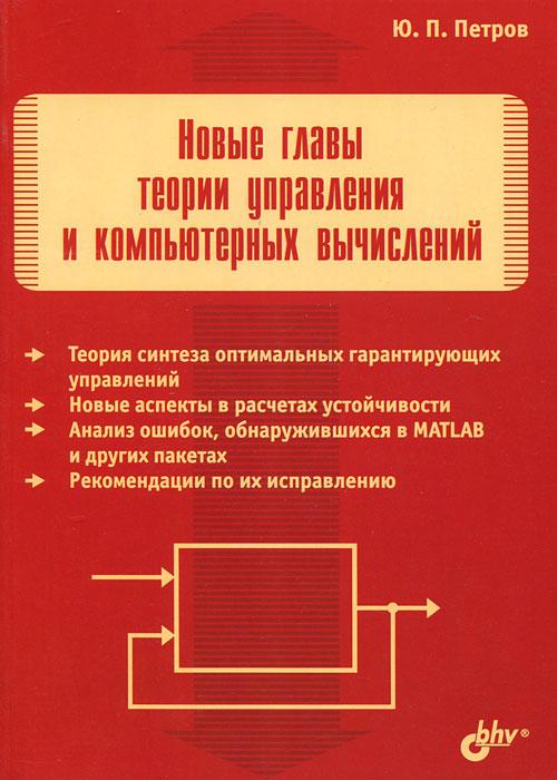 Новые главы теории управления и компьютерных вычислений