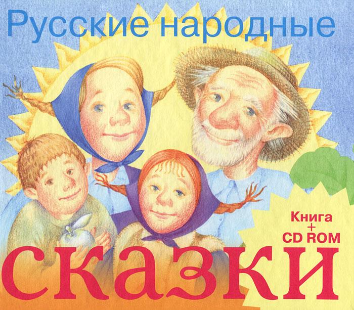 Русские народные сказки (+ CD-ROM)