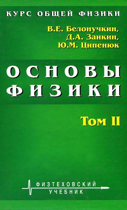 Курс общей физики. Основы физики. В 2 томах. Том 2. Квантовая и статистическая физика. Термодинамика