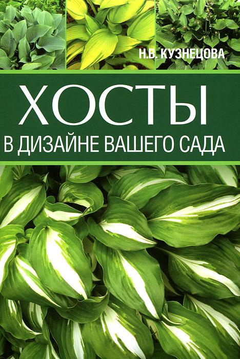 Н. В. Кузнецова Хосты в дизайне вашего сада
