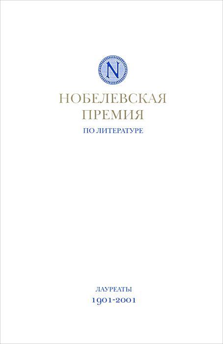 Евгений Белодубровский. Нобелевская премия по литературе. Лауреаты 1901-2001 гг.