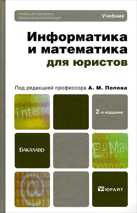 Информатика и математика для юристов. Учебник