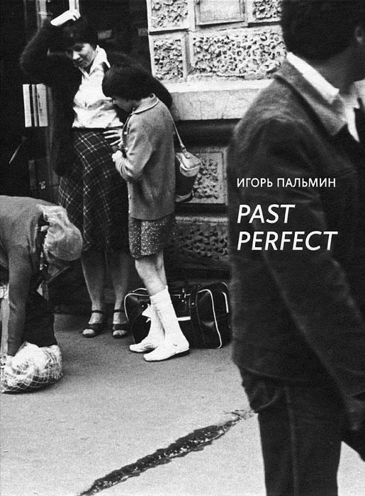 Игорь Пальмин. Past Perfect / Igor Palmin: Past Perfect илья стогов другие девяностые у нас была великая эпоха