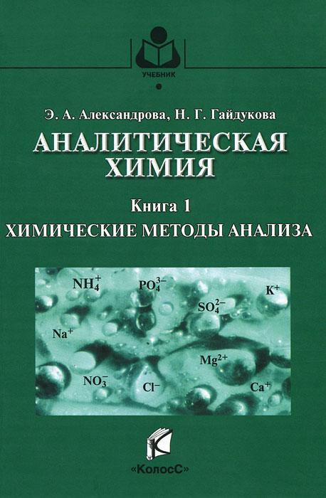 Аналитическая химия. Теоретические основы и лабораторный практикум. В 2 книгах. Книга 1. Химические методы анализа