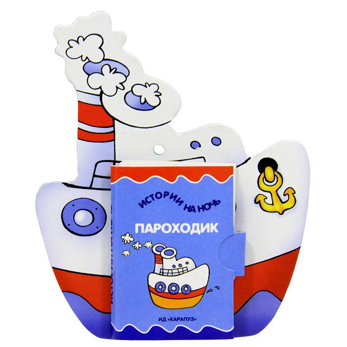 Пароходик. 3-7 лет. Книжка-игрушка росмэн книжка раскладушка колыбельные веселые гармошки