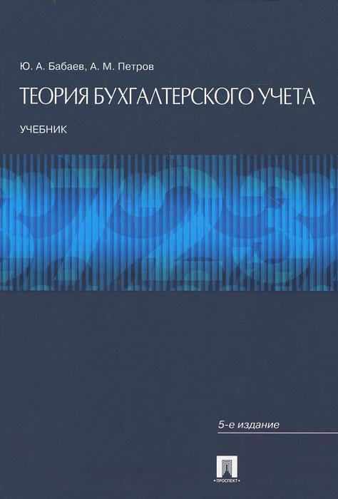 Ю. А. Бабаев, А. М. Петров Теория бухгалтерского учета