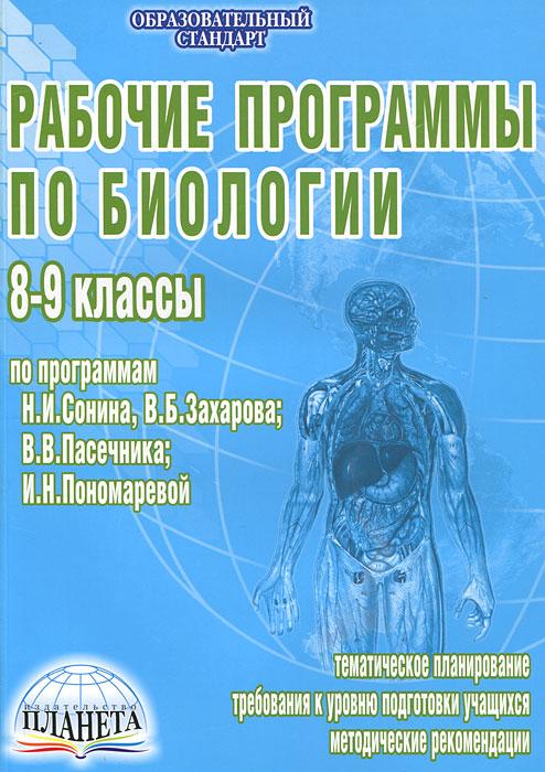 Рабочие программы по биологии. 8-9 классы