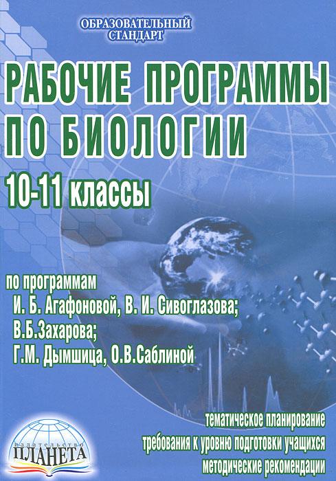 Рабочие программы по биологии. 10-11 классы