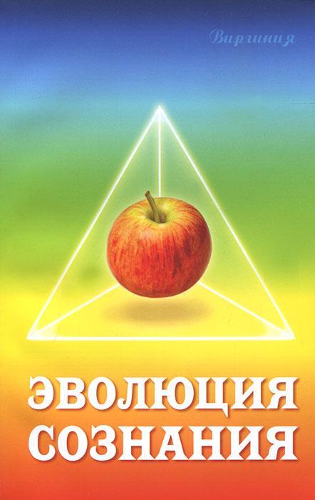 Виргиния Эволюция сознания радха бернье духовное возрождение человечества лекции и беседы