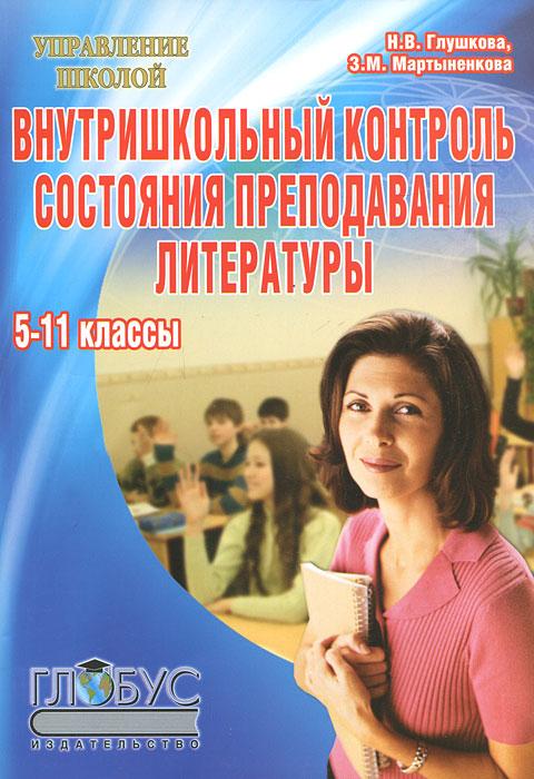 Внутришкольный контроль состояния преподавания литературы. 5-11 классы