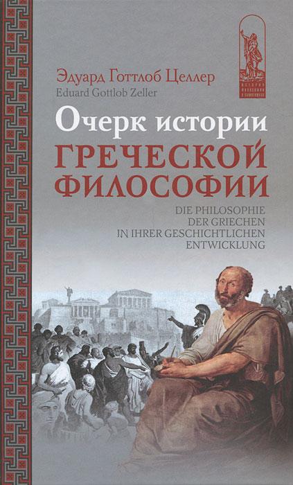 Эдуард Готтлоб Целлер Очерк истории греческой философии