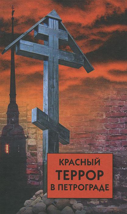 Красный террор в Петрограде волков с в красный террор в петрограде