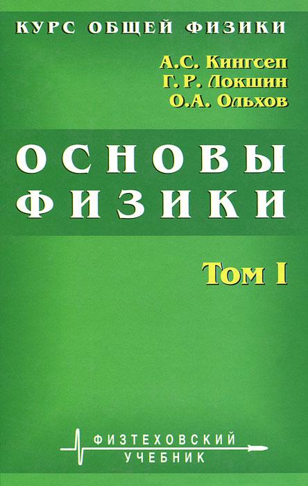 Курс общей физики. Основы физики. В 2 томах. Том 1. Механика. Электричество и магнетизм. Колебания и волны. Волновая оптика